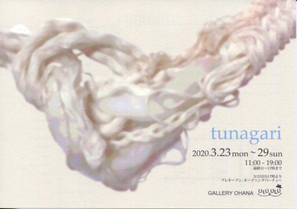 tunagari展