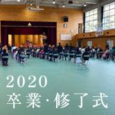 2020sotugyou