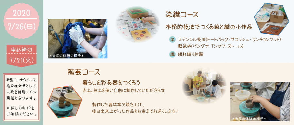 スクリーンショット 2020-07-10 14.40.32