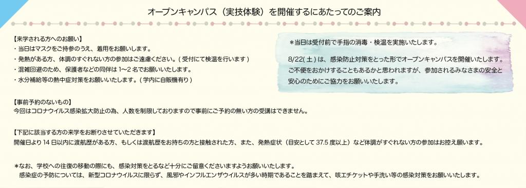 スクリーンショット 2020-07-31 14.27.18