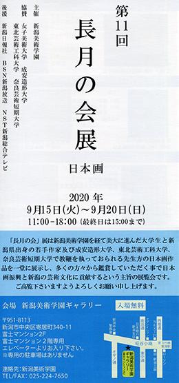 20nagatuki_w