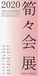 20 jyun2 kai