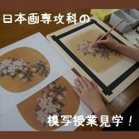 アイキャッチ日本画模写