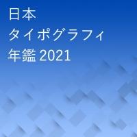 2021taipo