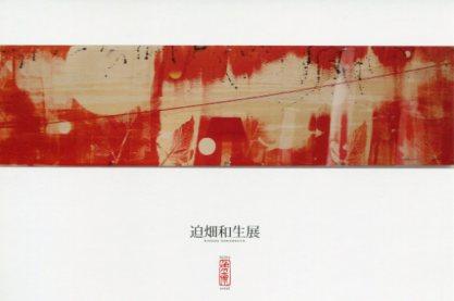 迫畑先生個展2021.1.12〜