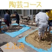 陶芸土ふみアイキャッチsample