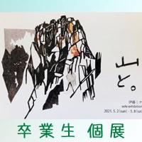 伊藤美沙個展アイキャッチsample