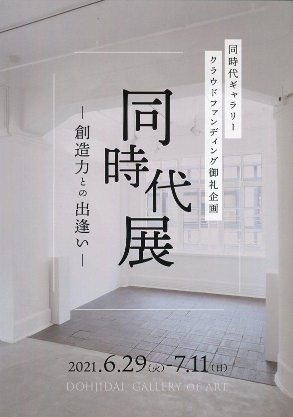 クラフト鈴木先生グループ展