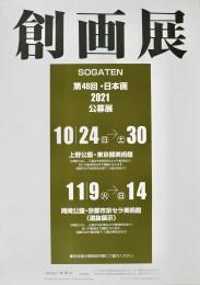 第48回創画展ポスター